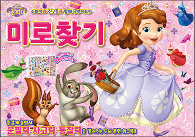 디즈니 리틀 프린세스 소피아 워크북 3 : 미로찾기