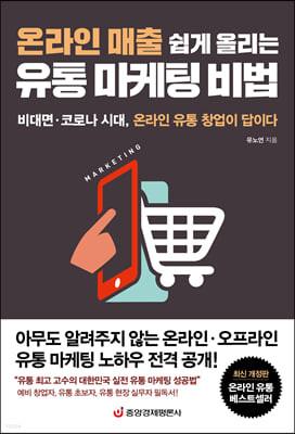 온라인 매출 쉽게 올리는 유통 마케팅 비법