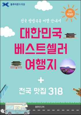 대한민국 베스트셀러 여행지 + 전국 맛집 318