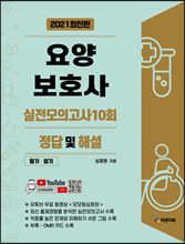2021 요양보호사 실전모의고사10회 정답 및 해설 (필기+실기)