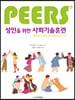 성인을 위한 PEERS 사회기술훈련