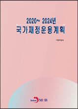 2020~2024년 국가재정운용계획