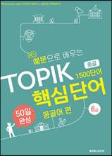 예문으로 배우는 TOPIK 핵심단어 50일 완성 중급 -  몽골어편