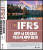 2022 IFRS 세무사 1차 대비 객관식 재무회계