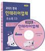 2021 전국 인테리어업체 주소록 CD