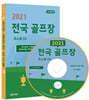 2021 전국 골프장 주소록 CD