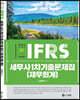 IFRS 세무사 1차 기출문제집 재무회계
