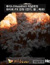 후디니(Houdini) 이남국의 파이로 FX 강좌 (연기, 불, 폭파)