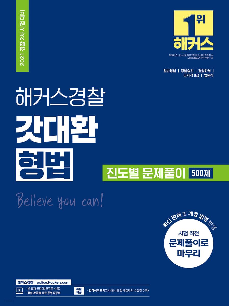 2021 해커스경찰 형법 갓대환 진도별 문제풀이 500제