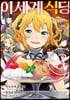 코믹 이세계 식당 3