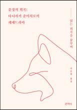 문장의 희곡 : 다니자키 준이치로의 레제드라마