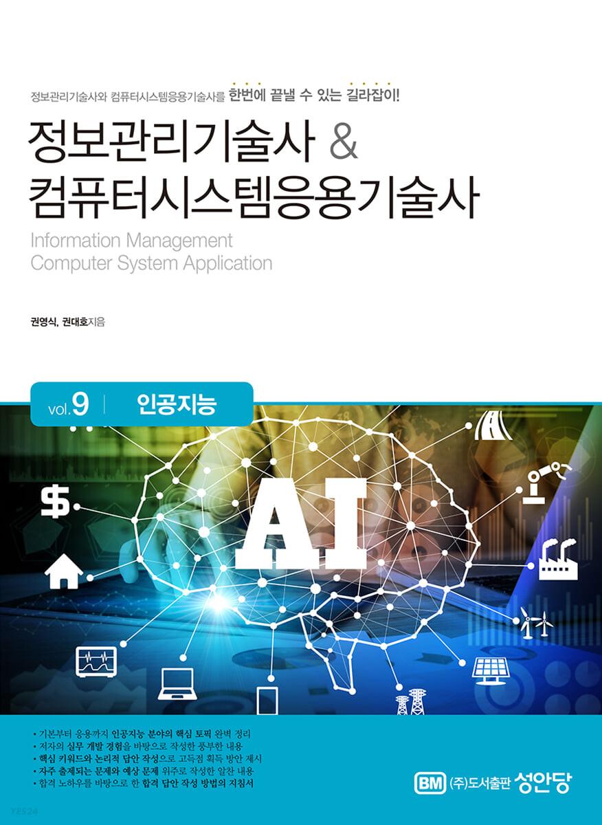 정보관리기술사 & 컴퓨터시스템응용기술사 Vol. 9 인공지능