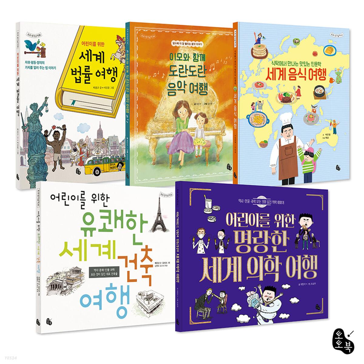 토토북 인문학 여행 시리즈 5권 세트
