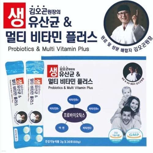 김오곤 생유산균 & 멀티비타민 플러스 30포