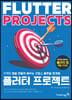 플러터 프로젝트