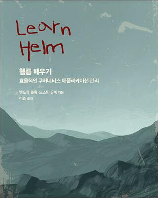 헬름 배우기