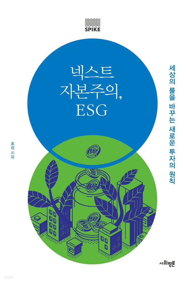 넥스트 자본주의, ESG