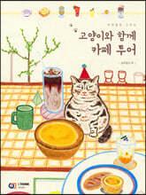 고양이와 함께 카페 투어