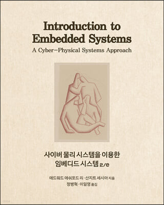 사이버 물리 시스템을 이용한 임베디드 시스템 2/e