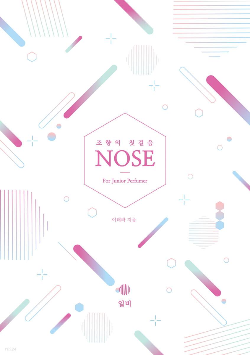 조향의 첫걸음 NOSE For Junior Perfumer