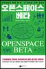 오픈스페이스 베타
