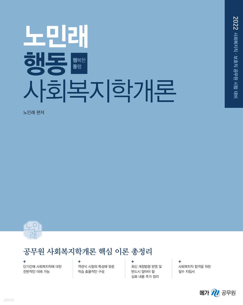 2022 노민래 행동 사회복지학개론