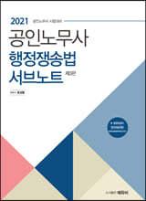 2021 공인노무사 행정쟁송법 서브노트