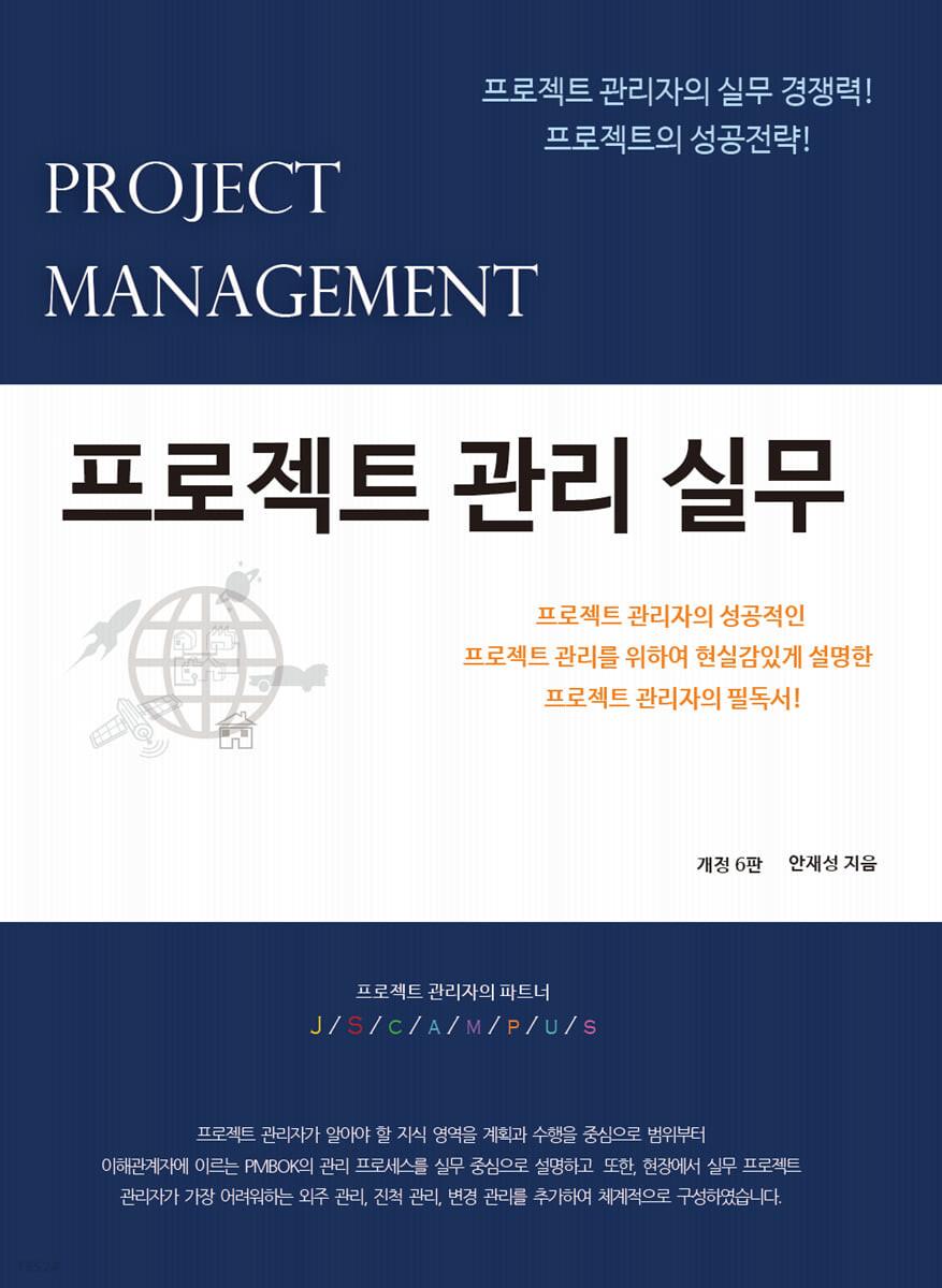 프로젝트 관리 실무