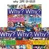 why 와이 과학학습만화 시리즈 91-95권 (전5권)