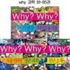 why 와이 과학학습만화 시리즈 81-85권 (전5권)
