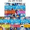 why 와이 과학학습만화 시리즈 76-80권 (전5권)