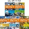 why 와이 과학학습만화 시리즈 71-75권 (전5권)