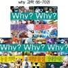 why 와이 과학학습만화 시리즈 66-70권 (전5권)