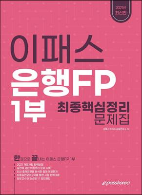 2021 은행FP 1부 핵심정리 문제집