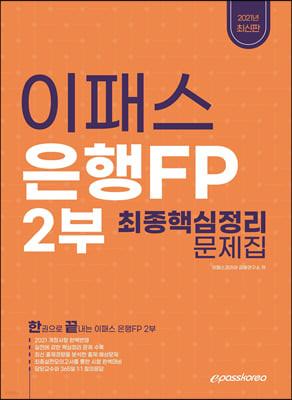 2021 은행FP 2부 핵심정리 문제집