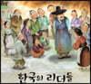 한국의 리더들