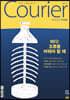 유네스코 꾸리에 THE UNESCO Courier : 1-3월호 [2021]