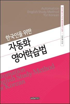 한국인을 위한 자동화 영어 학습법