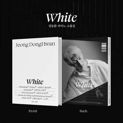 정동환 - 피아노 소품집 [White]