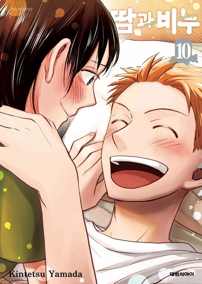 땀과 비누 10