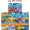 why 와이 과학학습만화 시리즈 71-80권 (전10권)