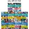 why 와이 과학학습만화 시리즈 61-70권 (전10권)