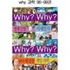 why 와이 과학학습만화 시리즈 96-99권 (전4권)