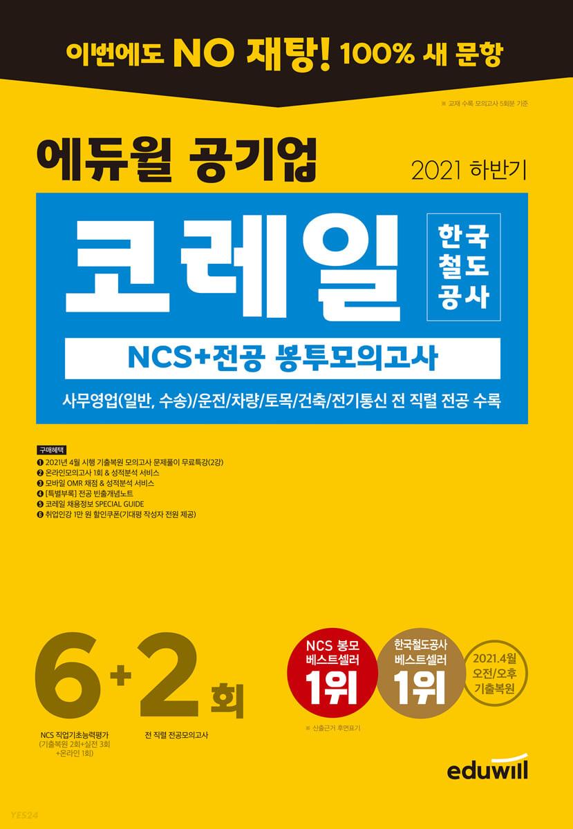 2021 하반기 에듀윌 공기업 코레일 한국철도공사 NCS+전공 봉투모의고사 6+2회