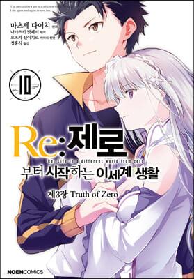 코믹 Re:제로부터 시작하는 이세계 생활 -제3장- 10
