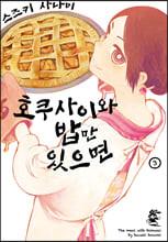 호쿠사이와 밥만 있으면 3