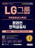2021 All-New LG그룹 온라인 인적성검사 단기완성 최신기출유형+모의고사 4회+무료동영상(LG특강)