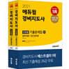 2021 에듀윌 경비지도사 1차, 2차 단원별 기출문제집 세트