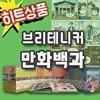 브리테니커 만화백과 세트 총130권