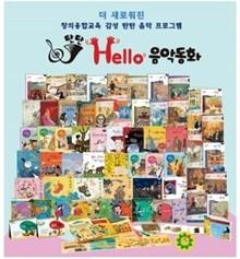 탄탄 헬로 음악동화 전70권